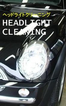 ヘッドライトクリーニング